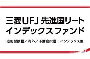 三菱ufj信託銀行夏のキャンペーン